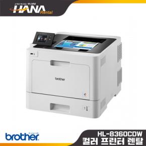 소형프린터렌탈 브라더 HL-8360CDW (정품,임대,대여)